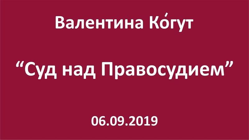 Суд над Правосудием - Валентина Когут