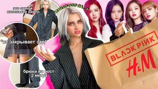 Одежда от BLACKPINK 💋  КУПИЛА И СТАЛА КРАСОТКОЙ *нет* |  ЛИССА