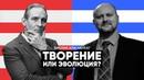 Дебаты Творение или Эволюция А.Попов и Е.Зайцев vs C.Рягузов 2020 год