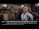 Сварка Гончаренка з російською делегацією Ви – банда пропагандистів! НАШ 26.06.19