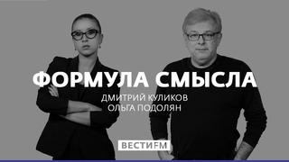 Закат демократии: почему Запад может разделить незавидную судьбу СССР? * Формула смысла ()