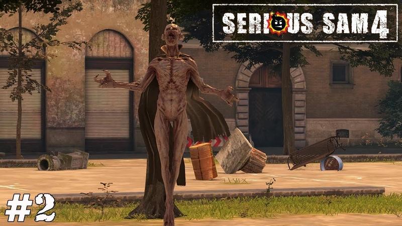 Serious Sam 4 Прохождение ▪ Вампиры ▪ 2