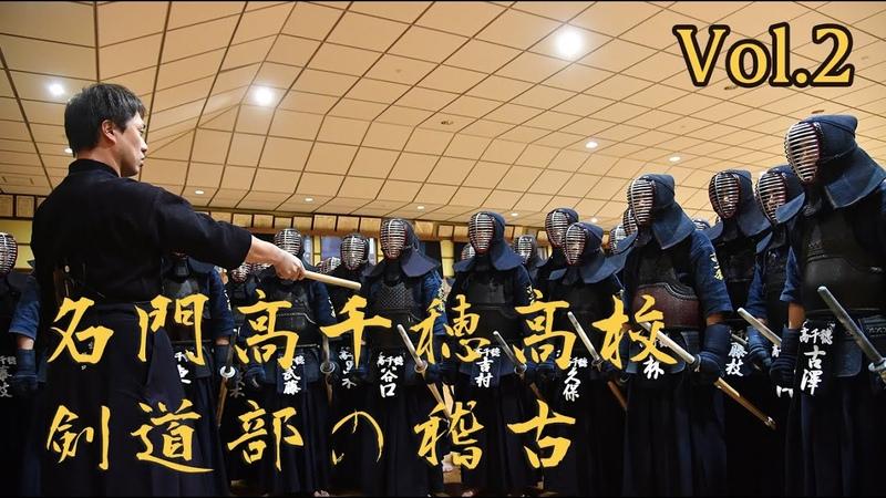 Elite High school kendo club training : Takachiho high school vol.2 / 名門高千穂高校 剣道部の稽古 vol.2