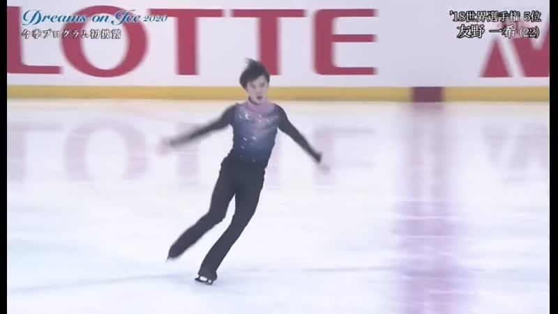 Dreams On Ice 2020 Kazuki Tomono SP
