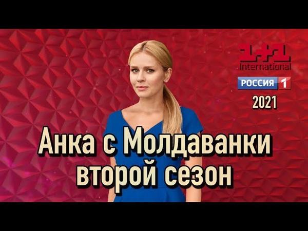 Анка с Молдаванки 2 сезон 1 серия Криминал 2020 Россия 1 Дата выхода и анонс