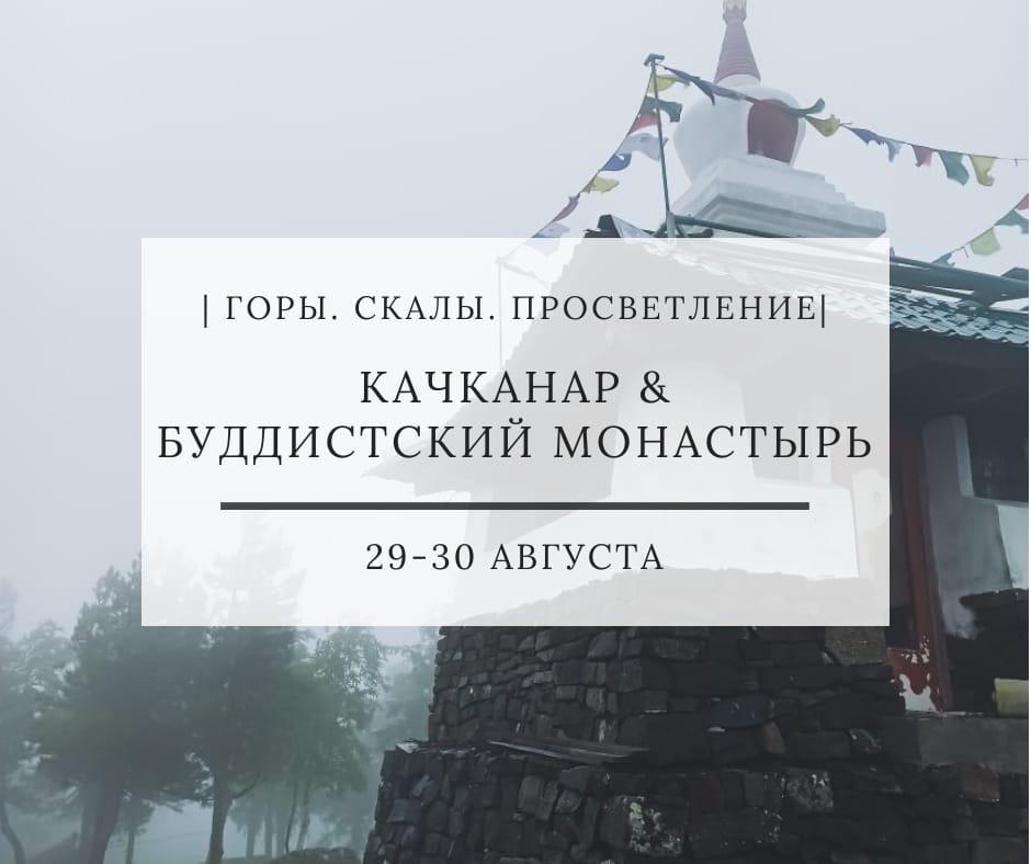 Афиша Тюмень КАЧКАНАР & БУДДИСТСКИЙ МОНАСТЫРЬ / 29-30.08