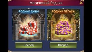 Trials of Heroes - Пегас на основном аккаунте