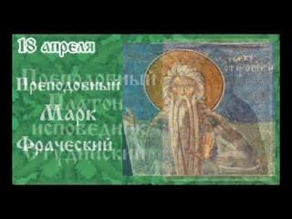 Жития святых 18 апреля