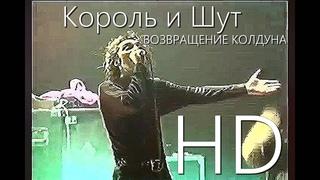 Король и Шут - Возвращение Колдуна. Как в старой сказке  (HD)