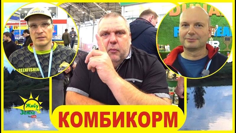 ПРИКОРМКА для донки НОРМУНД САЛАПИН Дмитрий ДУНАЕВ Александр о прикормке и комбикорме
