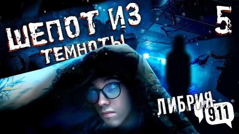 ШЕПОТ ИЗ ТЕМНОТЫ ЛИБРИЯ 911 5 ВЫПУСК
