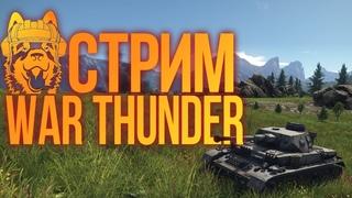 War thunder на позитиве | Рб, аркада, игра с подписчиками
