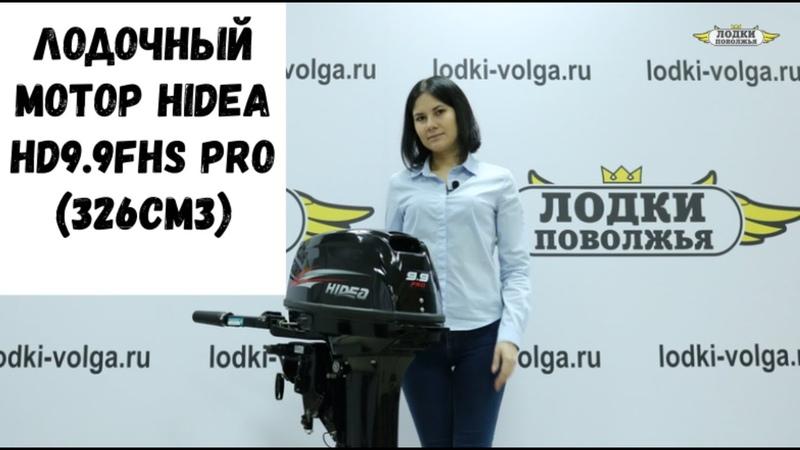 Лодочный мотор HIDEA HD9 9FHS PRO 326cm3