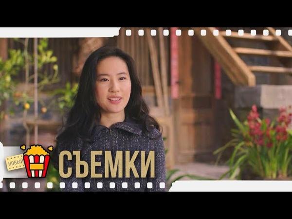 О ТРЮКАХ МУЛАН Русский трейлер 2020 Лю Ифэй Донни Йен Джет Ли Гун Ли Джейсон Скотт Ли