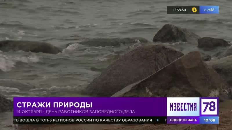 Стражи природы работники ООПТ Санкт Петербурга отметили профессиональный праздник
