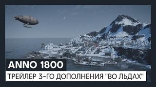 Anno 1800: трейлер 3-го дополнения «Во льдах»