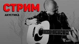 🎸СТРИМ ПОД ГИТАРУ🎸Поем песни под гитару🎸КиШ,Арию,СекторГаза- только под заказ. #стрим #гитара