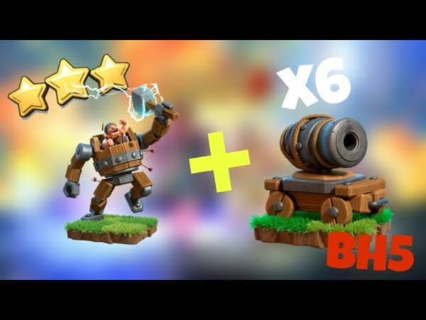 Builder Hall 5 Attack Strategy Crush BH6's with Cannon Cart Clash of Clans