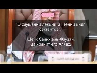 Слушание и чтение книг сектантов, ахлюль-бид'а. Шейх Салих аль-Фаузан.