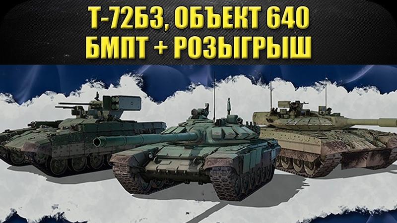 🔴Стрим AW Т72Б3 Объект 640 Прототип БМПТ РОЗЫГРЫШ 19 00