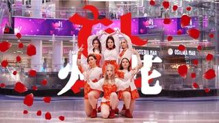 [KPOP IN PUBLIC] (여자)아이들((G)I-DLE) - '화(火花)(HWAA)' DANCE COVER by QuartZ // Russia