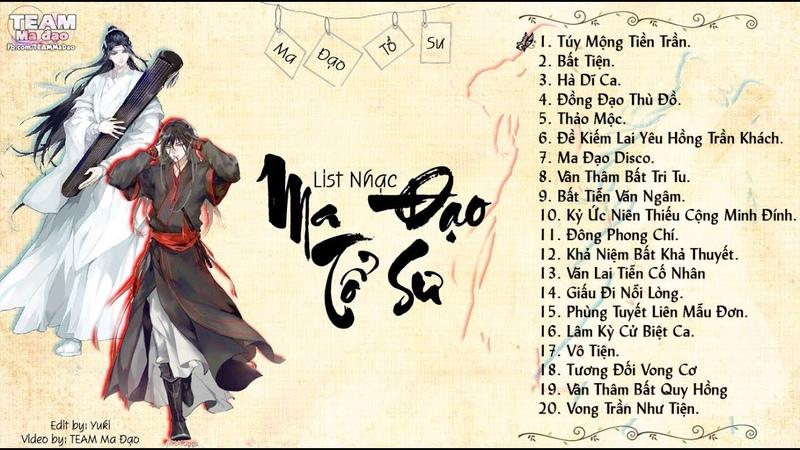 Playlist ♬ ll Ma Đạo Tổ Sư 魔道祖师 ll ♬《PART 1》