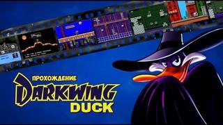 Полное прохождение Darkwing Duck \ Чёрный плащ на Dendy