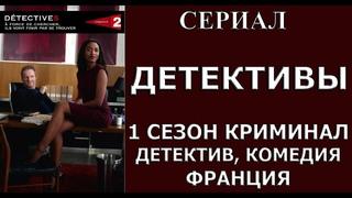 СЕРИАЛ ДЕТЕКТИВЫ 1 СЕЗОН 5 СЕРИЯ HD КОМЕДИЯ КРИМИНАЛ ФРАНЦИЯ 2013