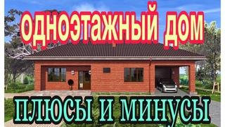 Плюсы и минусы одноэтажного дома из газобетона