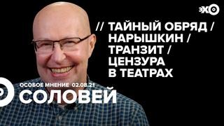 Особое мнение / Валерий Соловей @Валерий Соловей //