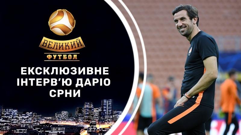 Даріо Срна - про трансфери Шахтаря, Луческу в Динамо, поразку Інтеру і підготовку до Ліги чемпіонів