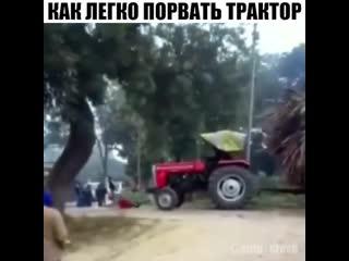 Как легко порвать трактор