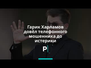 Гарик Харламов довёл телефонного мошенника до истерики