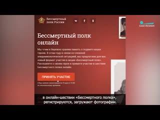 Александр Беглов призвал горожан присоединиться к онлайн-шествию «Бессмертного полка»