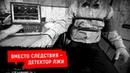 ВМЕСТО СЛЕДСТВИЯ - ДЕТЕКТОР ЛЖИ | Журналистские расследования Евгения Михайлова