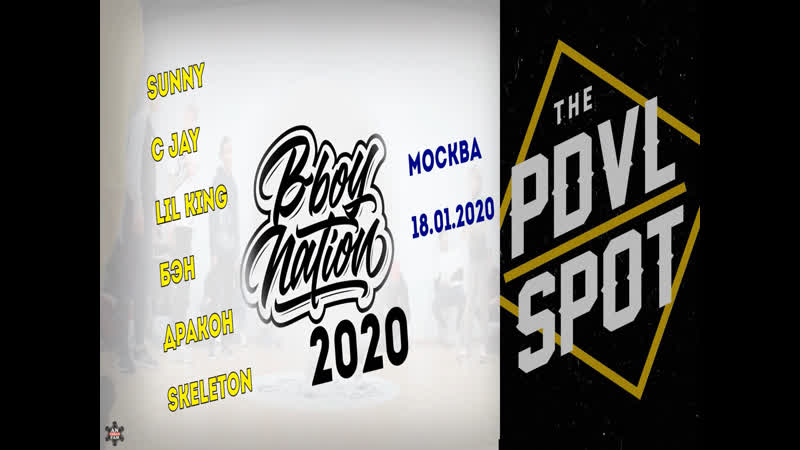 ANUF BBOY NATION 2020 PDVL spot Отчёт о поездке 18 01 2020