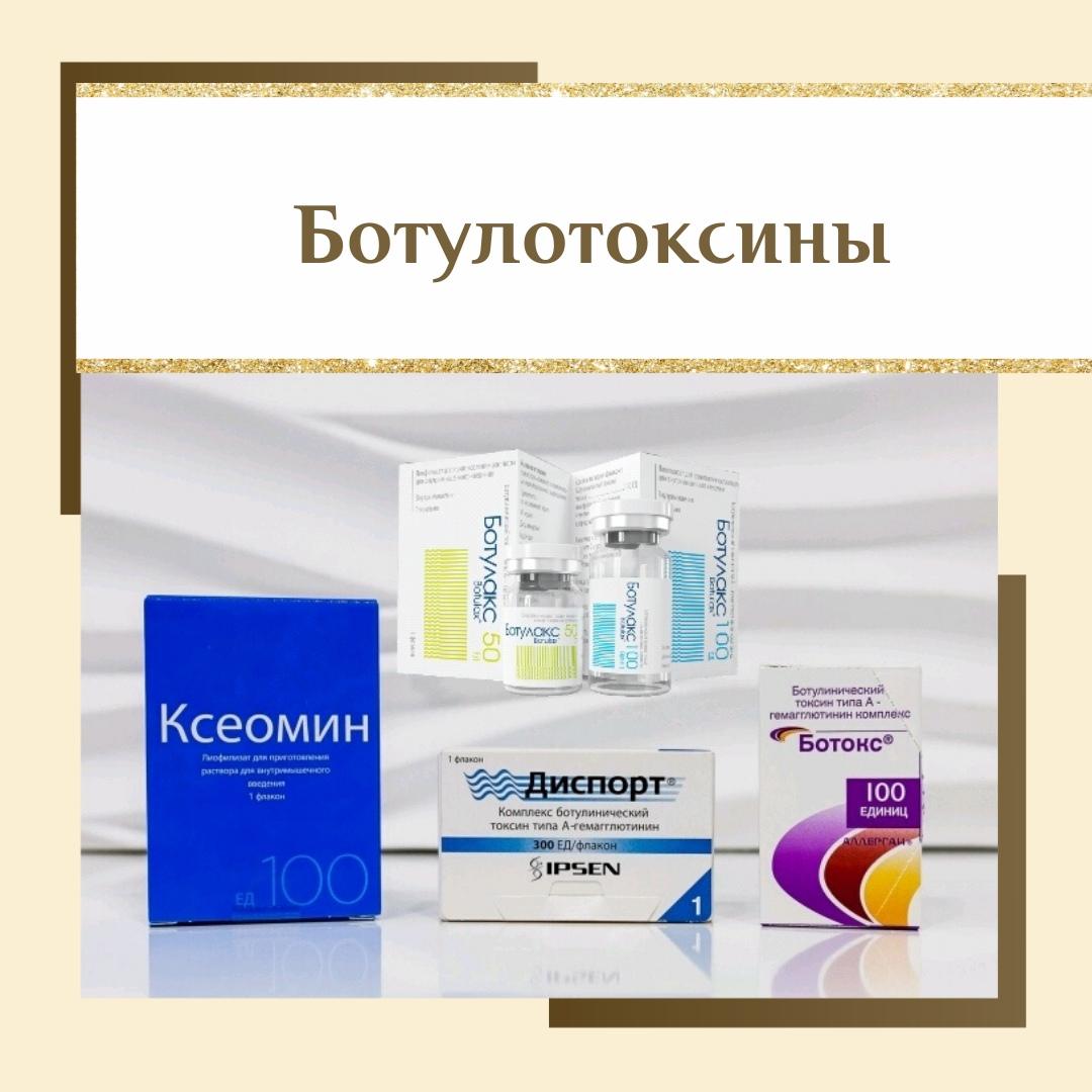 Ботокс. Отличия ботулотоксинов, изображение №2