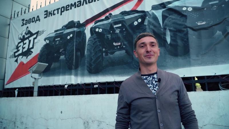 Производство вездеходной техники ЗЭТ Завод Экстремальной Техники Иркутск