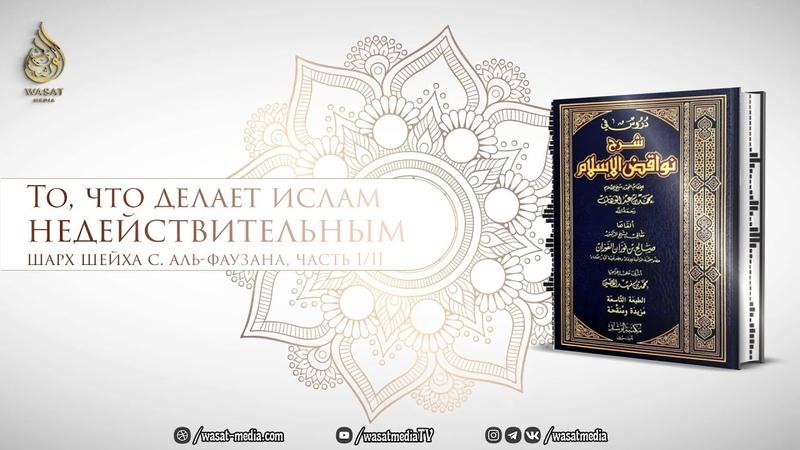 Навакидуль Ислам введение Шейх Салих аль Фаузан ᴴᴰ