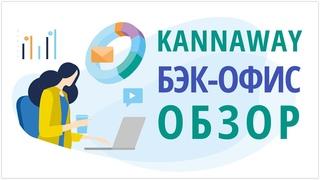 Бэк-Офис Kannaway / Экскурсия по бэк-офису МЛМ компании Kannaway / Где лежат деньги в Kannaway
