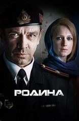 Родина (РФ) (2015): Всё о сериале на ivi