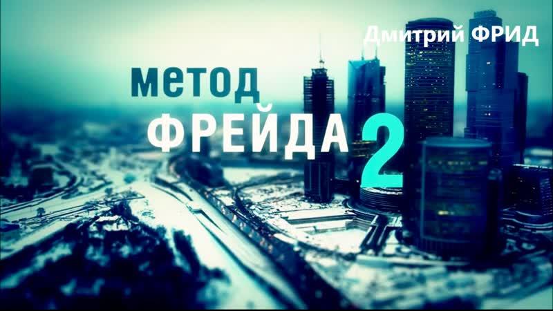 Метод Фрейда 2 2015 9 я серия сцены с участием Д Фрида