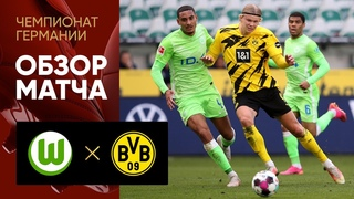 Вольфсбург - Боруссия Д   обзор матча