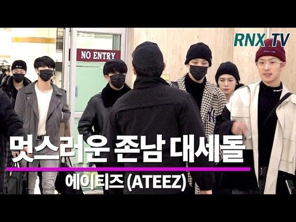 에이티즈 (ATEEZ), 멋스러운 존남 대세돌 ATEEZ arrived in Gimpo airport 191210 - RNX tv