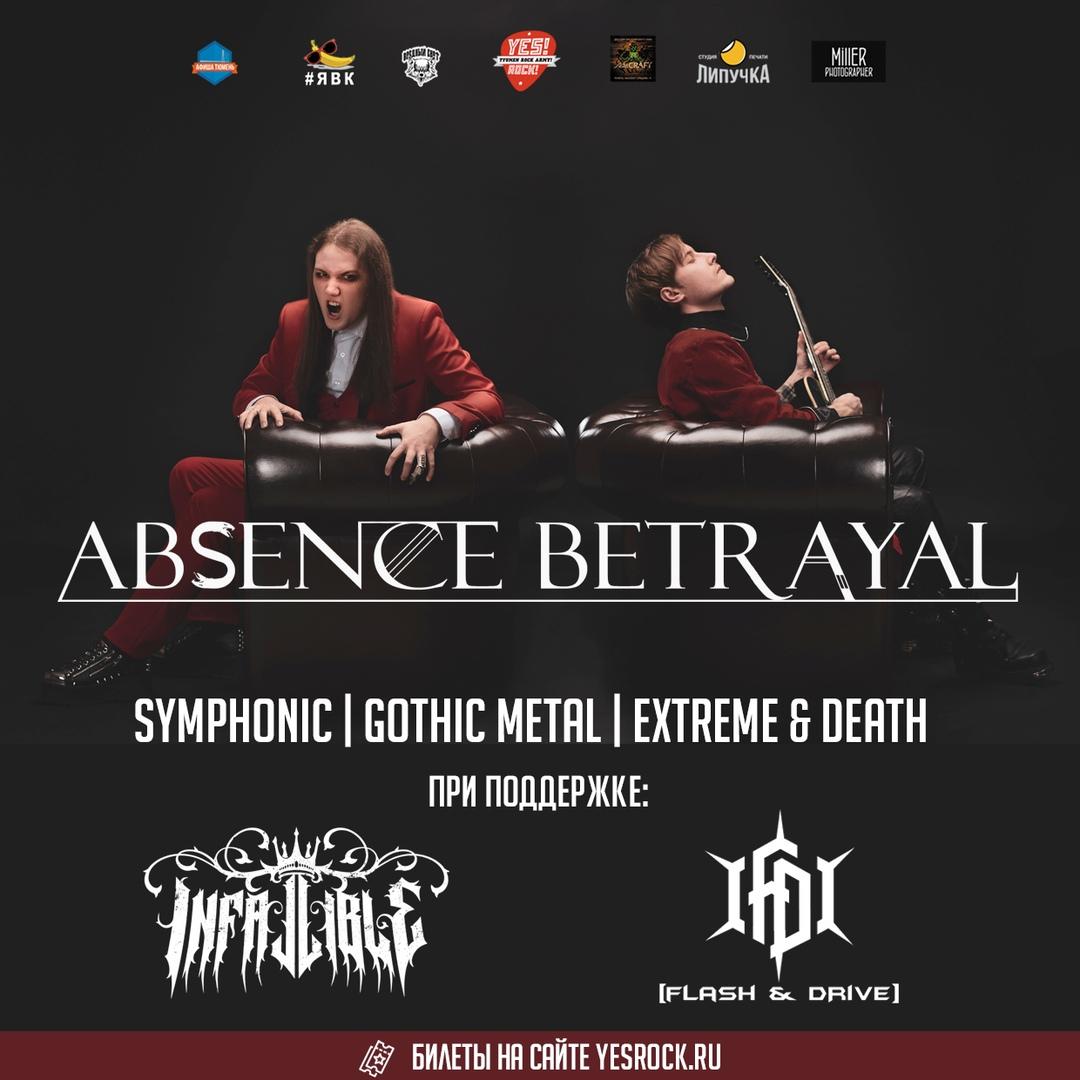 Афиша Тюмень 25 февраля / Absence Betrayal / YRC