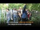 Чистопольцы навели порядок на Авдеевском кладбище