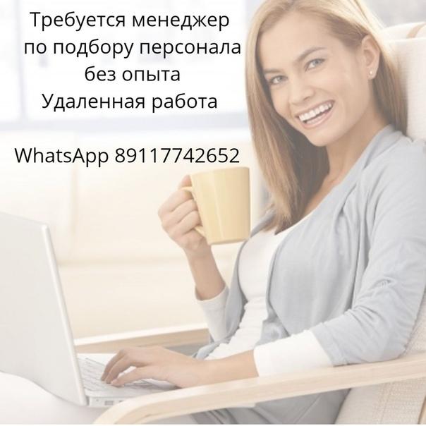 Сайты работы для менеджеров по персоналу удаленно фриланс сайт в россии