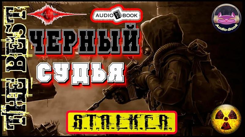 🎧📖🎤«Чёрный судья» 🎼[S.T.A.L.K.E.R.] 👌🏆👍Аудио_книги