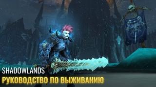 Shadowlands: руководство по выживанию