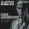 19.04 | Саша Самойленко (TOMAS band) | Колесо